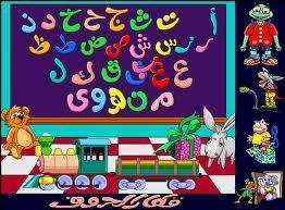 Učenje arapskog pisma