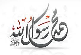 Muhammed, s.a.v.s.