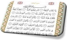 Posebne blagodati od učenja sure Al-Waqi'a