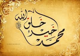 Muhammed a.s. o nauci i prosvjeti