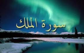 Posebne blagodati učenja sure Al-Mulk