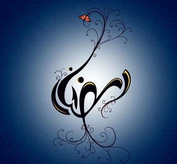 Ramazan, uzvišeni mjesec