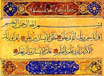 O Kur'anu (1)
