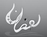 Mjesec Allahova dobra