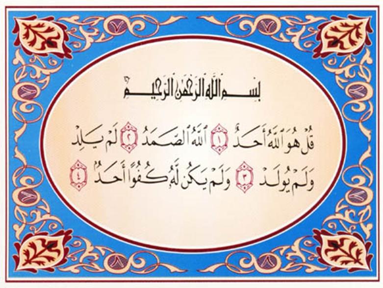 Posebne blagodati od učenja sure Al-Ihlas
