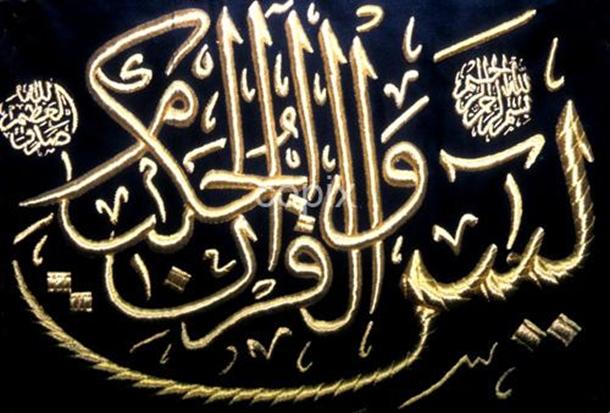 O Kur'anu (6)