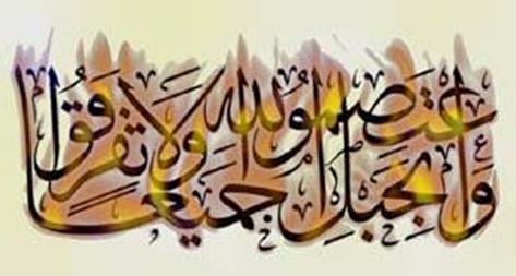 U Kur'anu je spas