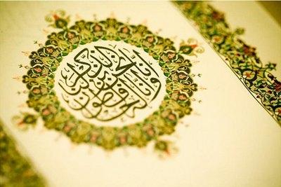 Fadileti (dobrobiti) druženja s Kur'anom