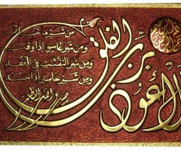 113. sura El-Felek (Animirani Kur'an)