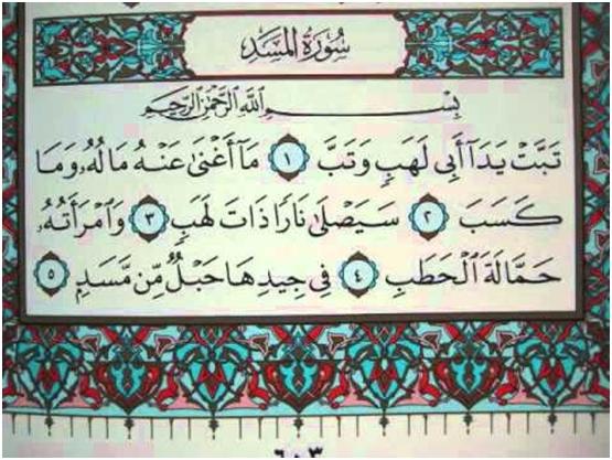 111. sura El-Mesed (Animirani Kur'an)