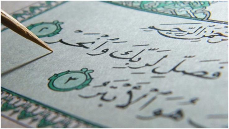 108. sura El-Kews̱er (Animirani Kur'an)