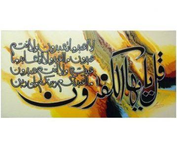 109. sura El-Kāfirūn (Animirani Kur'an)