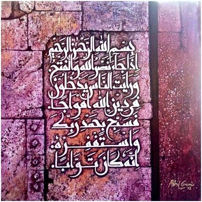 110. sura En-Nasr (Animirani Kur'an)