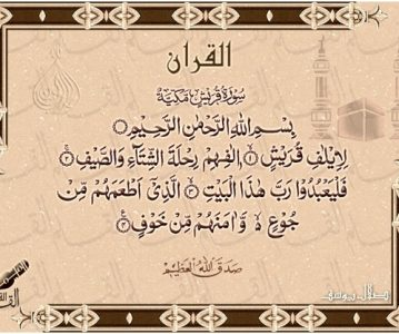 106. sura Qurejš (Animirani Kur'an)