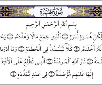 104. sura El-Humeze (Animirani Kur'an)