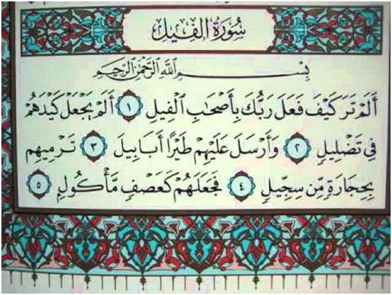 105. sura El-Fil (Animirani Kur'an)