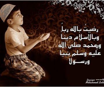 Reditu billahi Rabba – Zadovoljan sam da mi je Allah Gospodar