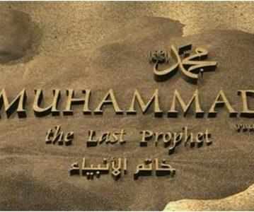 Muhammed, s.a.v.s. – posljednji poslanik (1. dio)