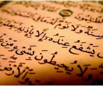 Kur'an, njegov zahir i batin