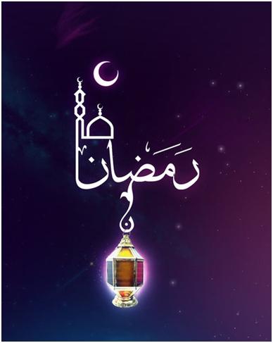 Ramazanska večer