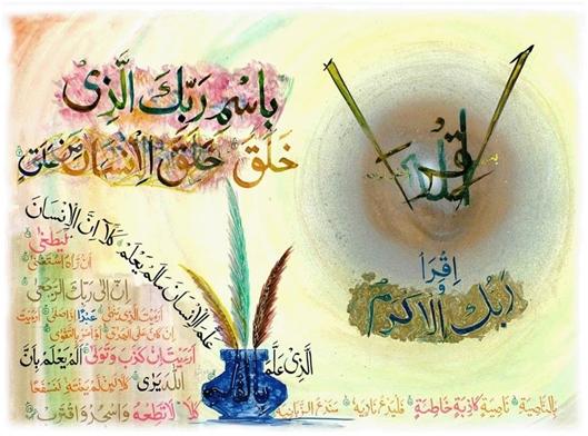 96. sura – El-'Aleq (Animirani Kur'an)
