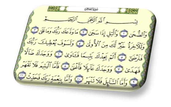 93. sura – Eḍ-Ḍuḥā (Animirani Kur'an)