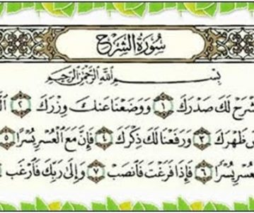 94. sura – El-Inširāḥ (Animirani Kur'an)