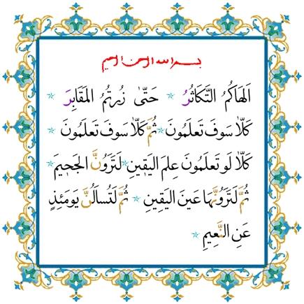 102. sura Et-Tekāsur (Animirani Kur'an)
