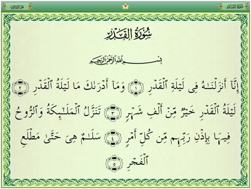 97. sura – El-Qadr (Animirani Kur'an)