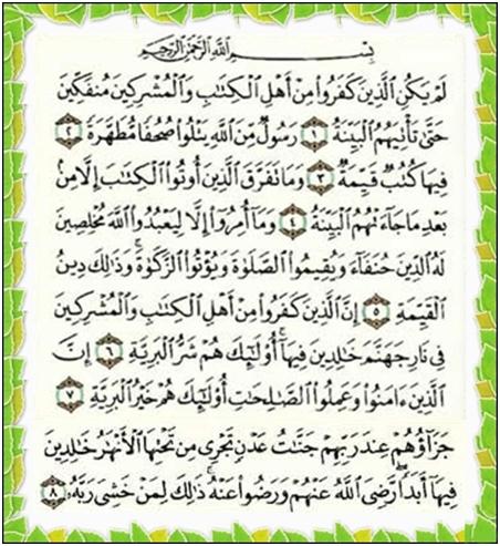 98. sura – El-Bejjine (Animirani Kur'an)