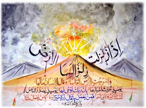 99. sura – Ez-Zilzāl (Animirani Kur'an)