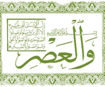 103. sura El-'Asr (Animirani Kur'an)