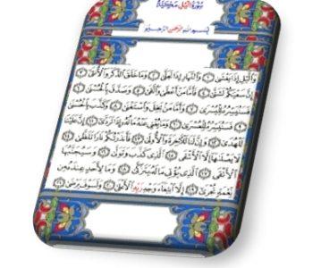 92. sura – El-Lejl (Animirani Kur'an)