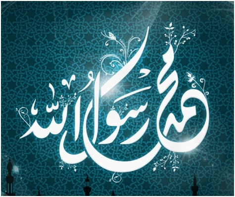 His Name is Muhammad (a.s.) – Njegovo ime je Muhammmed (a.s.)