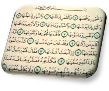 91. sura – Eš-Šems (Animirani Kur'an)
