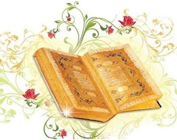 Imena i svojstva Kur'ana, a.š.