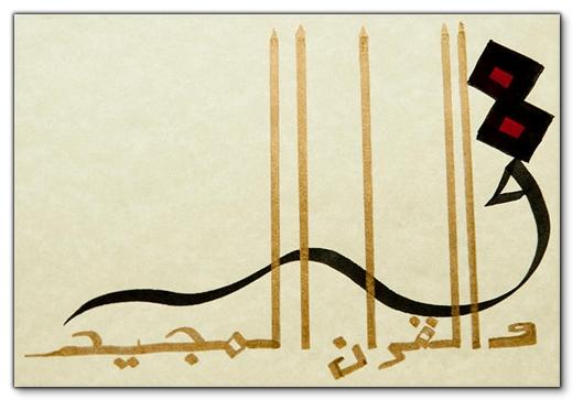 Znakovi upute u suri Kāf