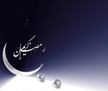 Mjesec ramazan