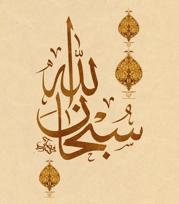 Eš-Šazili – veliki islamski mislilac, naučnik, sufija i asketa (593-656 / 1197-1258)