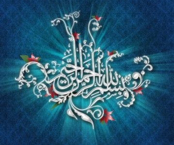 Uloga pojave islama u razvoju međuljudskih odnosa