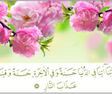 Islamska koncepcija života