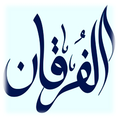 Al-Furqān, 61-70.