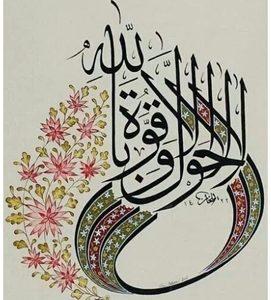 Kaligrafija – poetska ljepota harfova