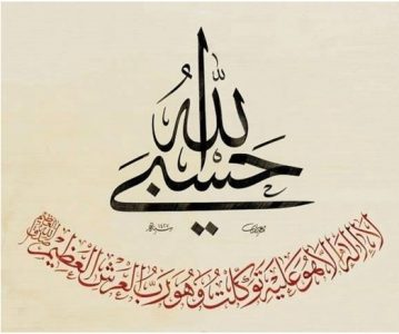 Oslanjanje na Allaha