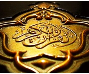 Kur'an kao najveća mu'džiza
