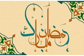 Riječ mubarek u Kur'anu