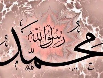 Život Muhammeda, a.s., prije objave Kur'ana