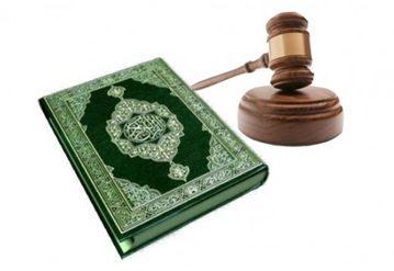Kur'an kao pravni izvor
