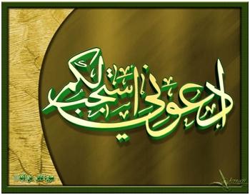 Četiri puta približavanja Allahu u Kur'anu