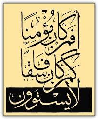 Poslanikov, s.a.v.s., komentar ajeta o poštivanju drugog muslimana
